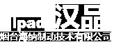 烟台海纳制动公司官网_亚博体育供应商_盘式亚博体育_汽车亚博体育_烟台亚博体育