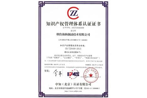 海纳制动获得知识产权管理体系认证证书